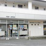大南郵便局の写真